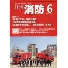 月刊消防 2021年6月号