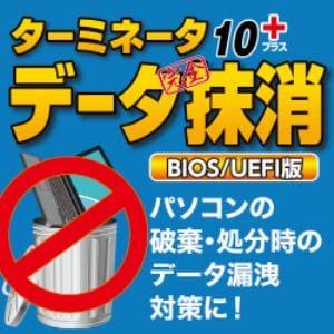 ターミネータ10plus データ完全抹消 BIOS/UEFI版 ダウンロード版