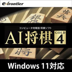 AI将棋 GOLD 4 ダウンロード版
