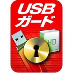 USBガード ダウンロード版