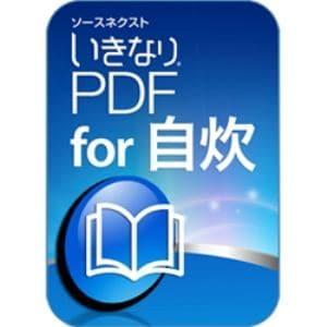 いきなりPDF for 自炊 (新価格) ダウンロード版
