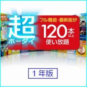 超ホーダイ (120本使い放題) 1年版