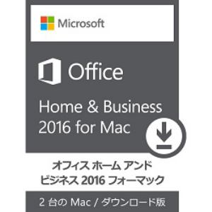 Office Home and Business 2016 for Mac 日本語版 (ダウンロード)