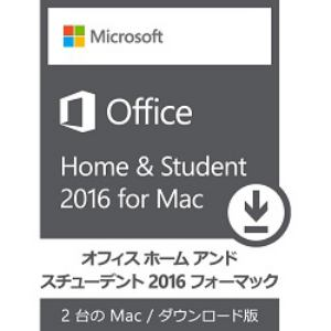 Office Home and Student 2016 for Mac 日本語版 (ダウンロード)