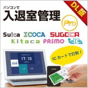 パソコンで入退室管理Pro DL版 1.00