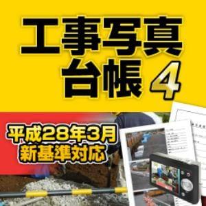 工事写真台帳4 DL版