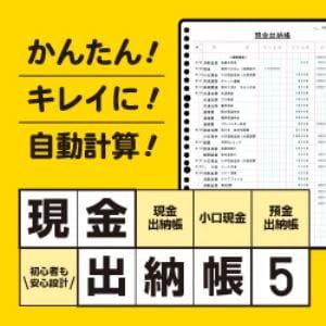 現金出納帳5 DL版