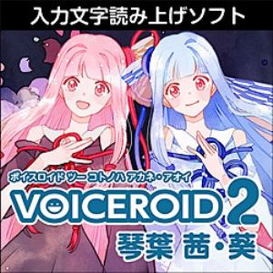 VOICEROID2 琴葉 茜・葵 ダウンロード版