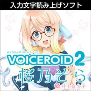 VOICEROID2 桜乃そら ダウンロード版