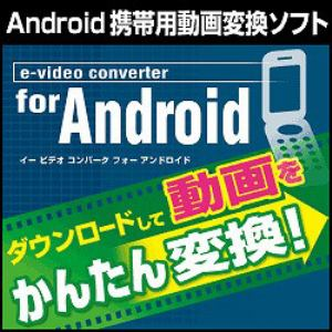 e-video converter for Android ダウンロード版