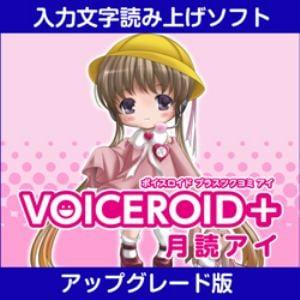 VOICEROID+ 月読アイ EX アップグレード版