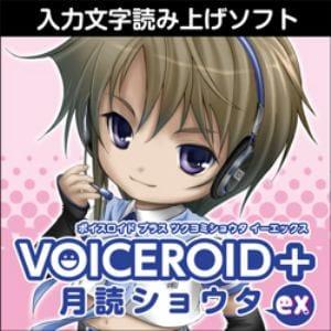 VOICEROID+ 月読ショウタ EX ダウンロード版