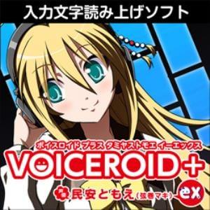 VOICEROID+ 民安ともえ EX ダウンロード版
