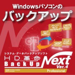HD革命/BackUp Next Ver.4 Professional ダウンロード版