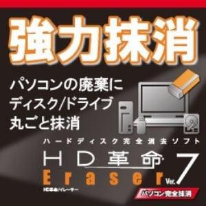 HD革命/Eraser Ver.7 パソコン完全抹消 ダウンロード版