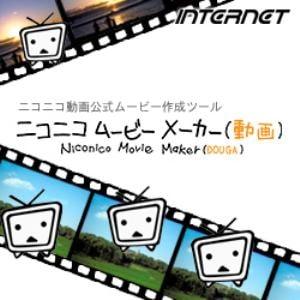ニコニコ ムービー メーカー(動画)