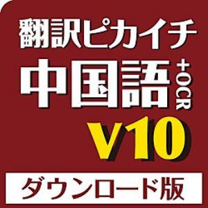翻訳ピカイチ 中国語 V10+OCR ダウンロード版
