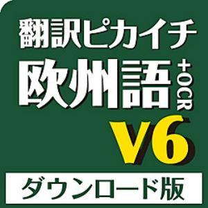 翻訳ピカイチ 欧州語 V6+OCR ダウンロード版