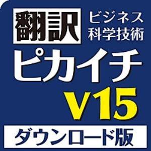 翻訳ピカイチ V15 for Windows ダウンロード版