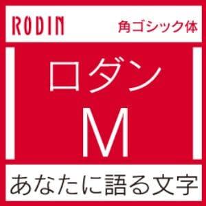 [OpenType] ロダン Pro-M for Mac