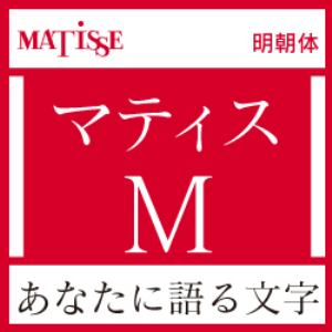 [OpenType] マティス Pro-M for Mac