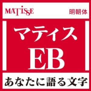 [OpenType] マティス Pro-EB for Mac