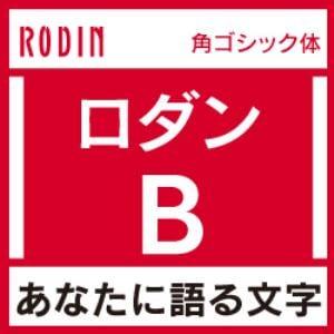 [OpenType] ロダン Pro-B for Win