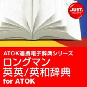 ロングマン英英/英和辞典 for ATOK DL版