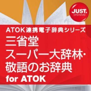三省堂 スーパー大辞林・敬語のお辞典 for ATOK DL版