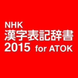 NHK 漢字表記辞書2015 for ATOK DL版