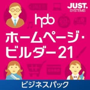 ホームページ・ビルダー21 ビジネスパック