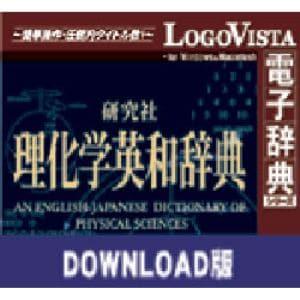 研究社理化学英和辞典 for Win ダウンロード版