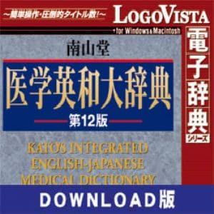 南山堂 医学英和大辞典第12版 for Mac DL版