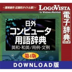 日外コンピュータ用語辞典第4版 英和・和英/用例・文例 for Win DL版