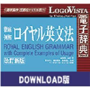 ロイヤル英文法改訂新版 for Win ダウンロード版