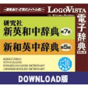 研究社新英和(第7版)・和英(第5版)中辞典‐音声付き forWin DL版