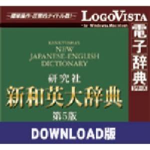 新和英大辞典第5版 for Win ダウンロード版