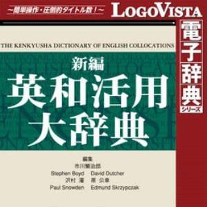 新編英和活用大辞典 for Mac ダウンロード版