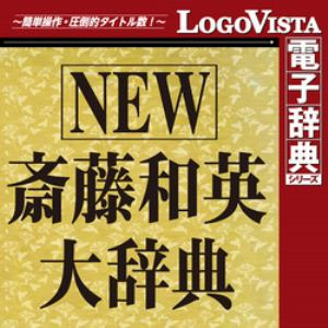 NEW 斎藤和英大辞典 for Mac ダウンロード版