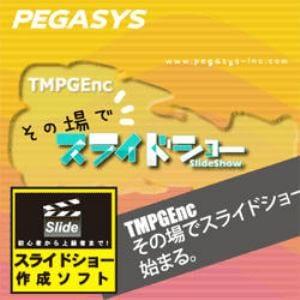 TMPGEnc その場でスライドショーダウンロード版