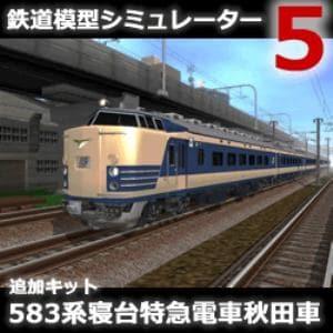 鉄道模型シミュレーター5 追加キット 583系 秋田車