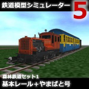鉄道模型シミュレーター5 追加キット 森林鉄道セット1 基本レール