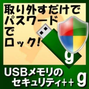 USBメモリのセキュリティ++g 5ライセンス