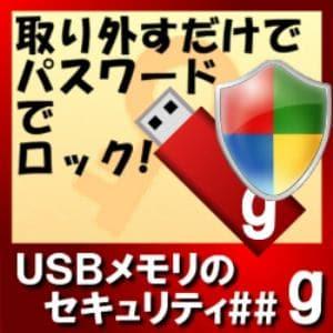 USBメモリのセキュリティ##g 10ライセンス