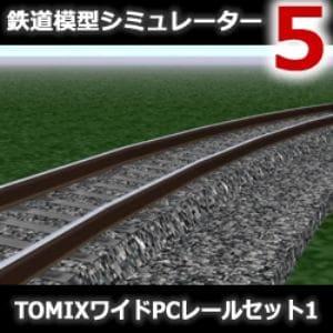 鉄道模型シミュレーター5 追加キット TOMIXワイドPCレールセット1