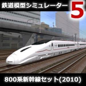 鉄道模型シミュレーター5 追加キット 800系新幹線セット(2010)