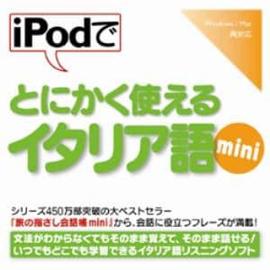iPodでとにかく使えるイタリア語mini