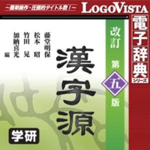 漢字源 改訂第五版 for Win