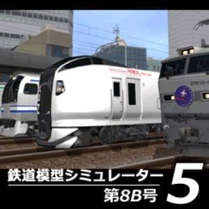 鉄道模型シミュレーター5 第8B号