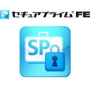 セキュアプライム FE (ファイル暗号) 1ライセンス